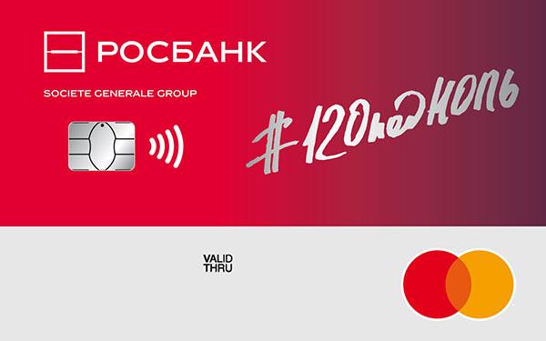 кредитная карта с периодом 120 дней 2019 года