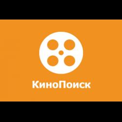 45 дней бесплатной подписки для новых пользователей на КиноПоиск