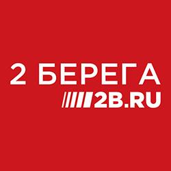 2 берега бесплатная доставка от 450 рублей